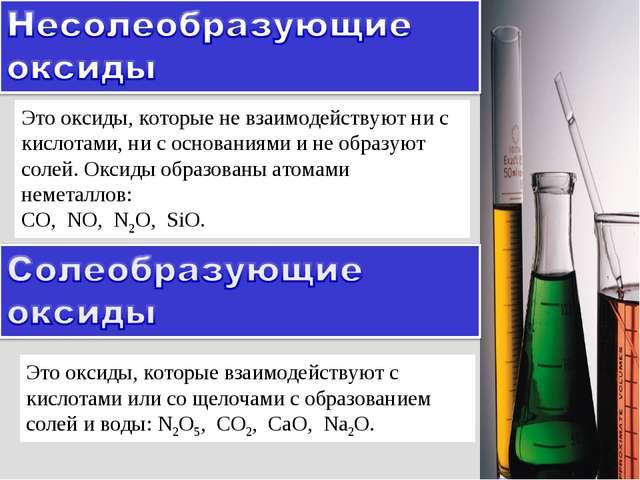 Это оксиды, которые не взаимодействуют ни с кислотами, ни с основаниями и не...