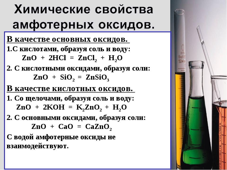 В качестве основных оксидов. С кислотами, образуя соль и воду: ZnO + 2HCl = Z...