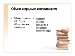 Объект и предмет исследования Объект - повесть Н.В. Гоголя «Старосветские пом