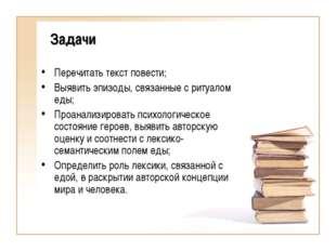 Задачи Перечитать текст повести; Выявить эпизоды, связанные с ритуалом еды; П