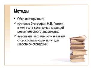 Методы Сбор информации: изучение биографии Н.В. Гоголя в контексте культурных