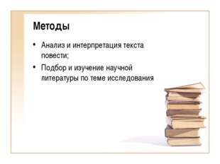Методы Анализ и интерпретация текста повести; Подбор и изучение научной литер