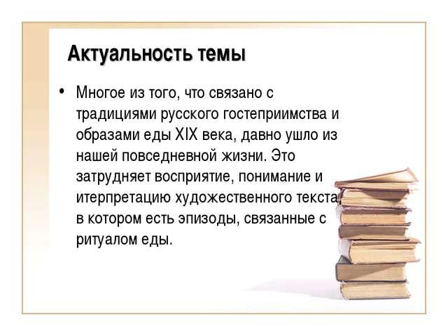 Актуальность темы Многое из того, что связано с традициями русского гостеприи...