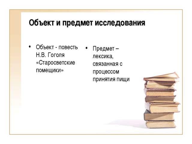 Объект и предмет исследования Объект - повесть Н.В. Гоголя «Старосветские пом...