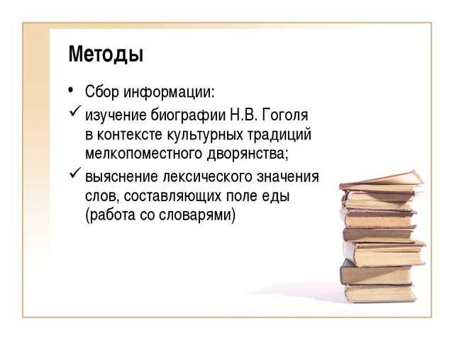 Методы Сбор информации: изучение биографии Н.В. Гоголя в контексте культурных...