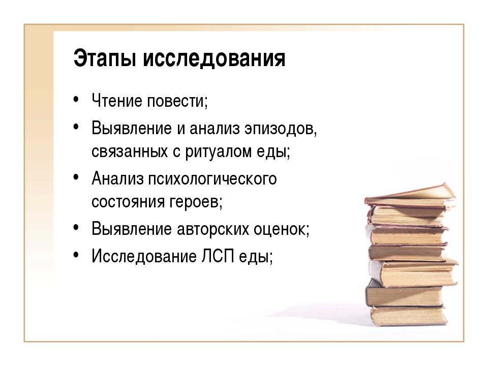 Этапы исследования Чтение повести; Выявление и анализ эпизодов, связанных с р...