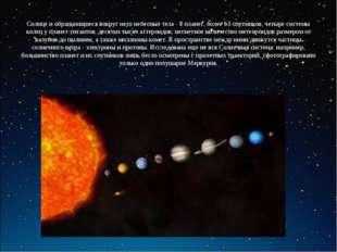Солнце и обращающиеся вокруг него небесные тела - 8 планет, более 63 спутнико