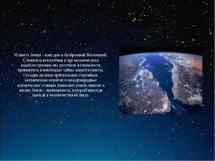 Планета Земля – наш дом в безбрежной Вселенной. С момента вступления в эру ко