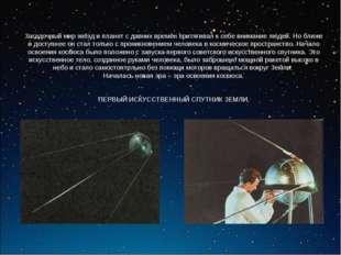 Загадочный мир звёзд и планет с давних времён притягивал к себе внимание люде