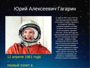 Юрий Алексеевич Гагарин 12 апреля 1961 года – первый полет в космос 12 апреля