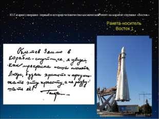 Ю.Гагарин совершил первый в истории человечества космический полёт на корабле
