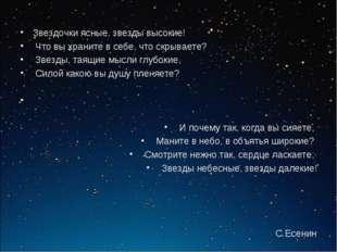 Звездочки ясные, звезды высокие! Что вы храните в себе, что скрываете? Звезд