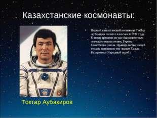Казахстанские космонавты: Токтар Аубакиров Первый казахстанский космонавт Ток