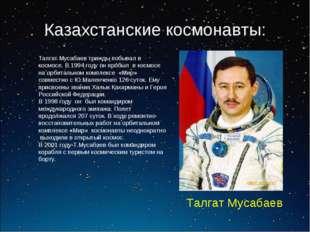 Казахстанские космонавты: Талгат Мусабаев трижды побывал в космосе. В 1994 го