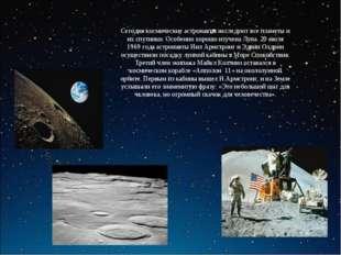 Сегодня космические астронавты исследуют все планеты и их спутники. Особенно