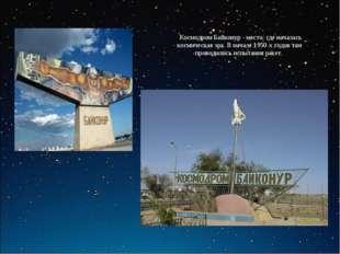 Космодром Байконур - место, где началась космическая эра. В начале 1950-х го