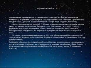 Изучение космоса: Были попытки переименовать установившиеся созвездия, но не