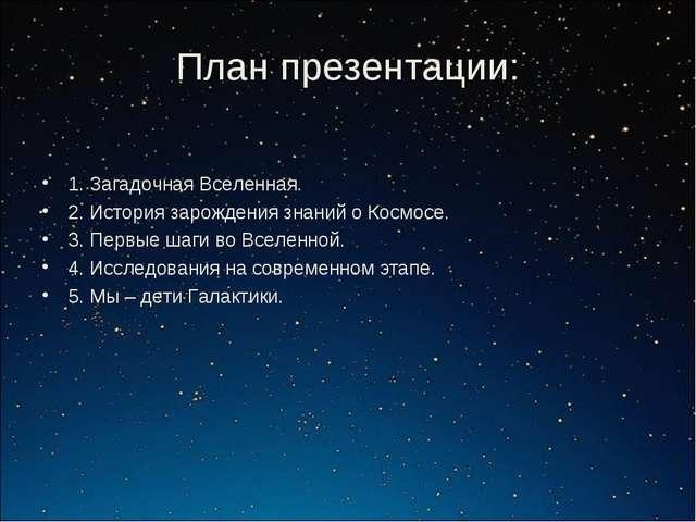 План презентации: 1. Загадочная Вселенная. 2. История зарождения знаний о Кос...