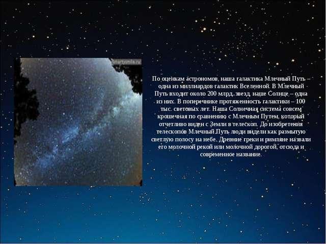 По оценкам астрономов, наша галактика Млечный Путь – одна из миллиардов галак...
