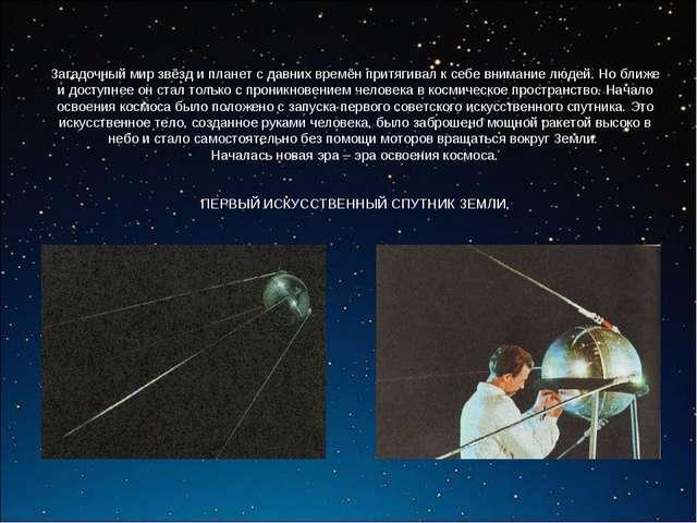 Загадочный мир звёзд и планет с давних времён притягивал к себе внимание люде...