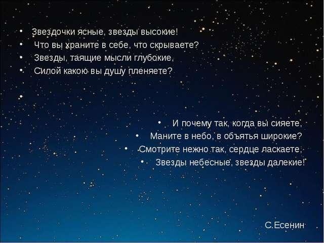 Звездочки ясные, звезды высокие! Что вы храните в себе, что скрываете? Звезд...