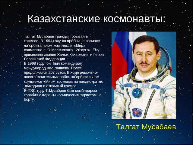 Казахстанские космонавты: Талгат Мусабаев трижды побывал в космосе. В 1994 го...
