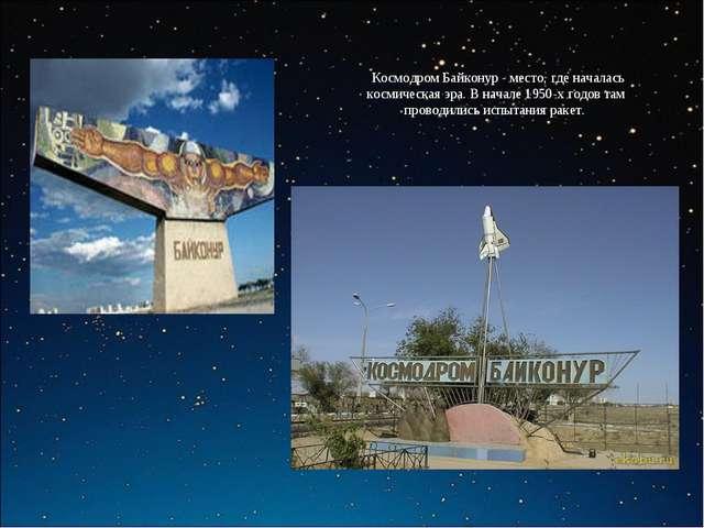 Космодром Байконур - место, где началась космическая эра. В начале 1950-х го...
