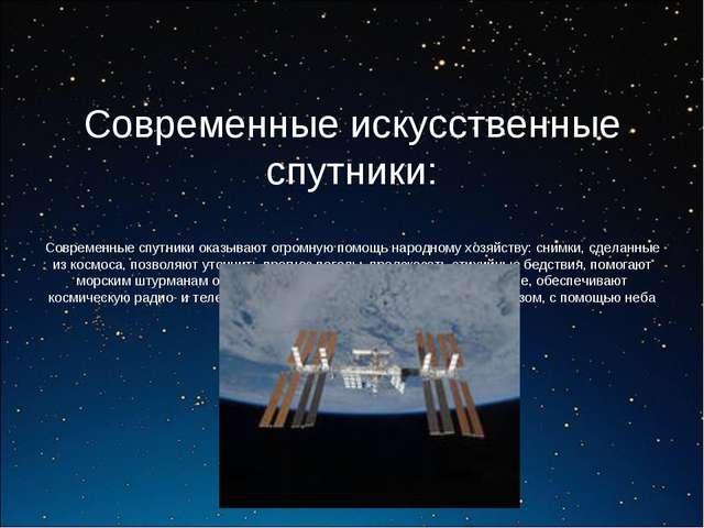 Современные искусственные спутники: Современные спутники оказывают огромную п...