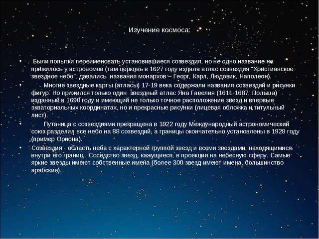 Изучение космоса: Были попытки переименовать установившиеся созвездия, но не...