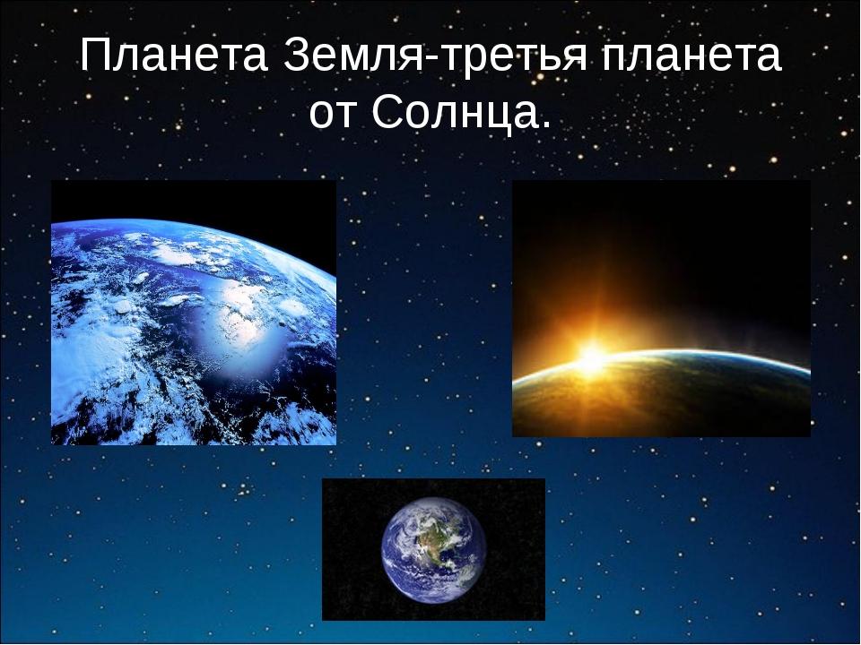 Планета Земля-третья планета от Солнца.