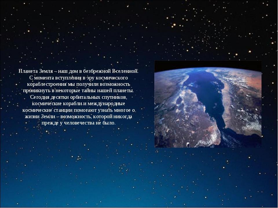 Планета Земля – наш дом в безбрежной Вселенной. С момента вступления в эру ко...
