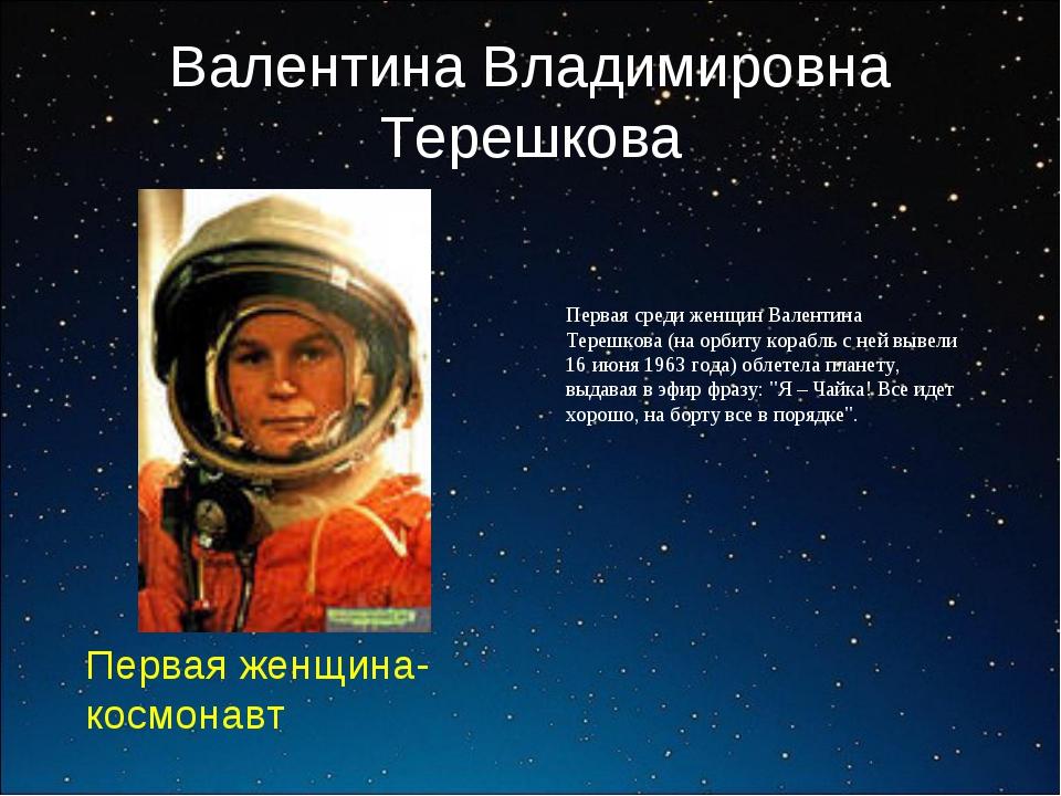 Валентина Владимировна Терешкова Первая женщина-космонавт Первая среди женщин...