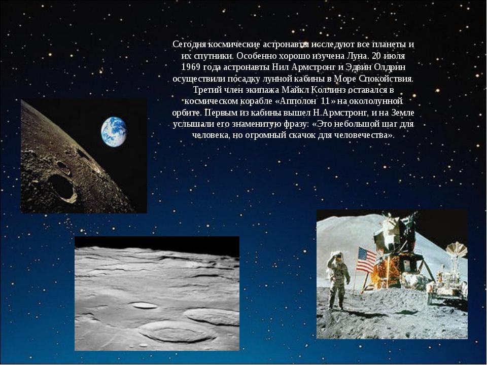 Сегодня космические астронавты исследуют все планеты и их спутники. Особенно...