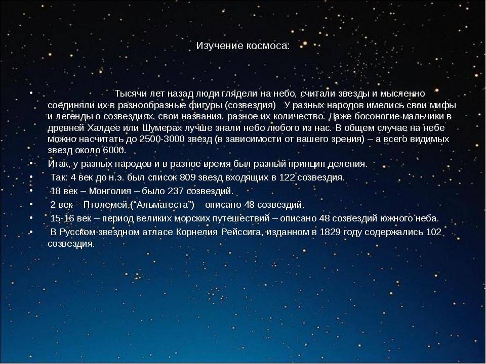 Изучение космоса: Тысячи лет назад люди глядели на небо, считали звезды и мыс...