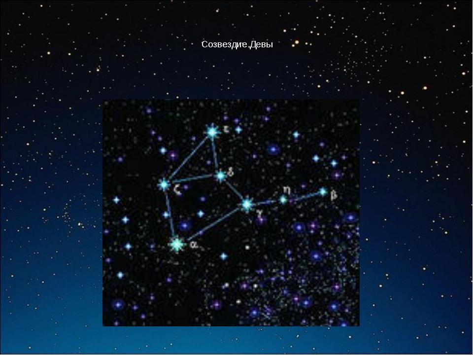 как выглядит созвездие девы на небе фото маникюр