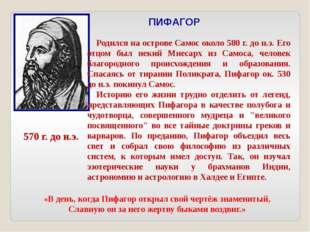 ПИФАГОР Родился на острове Самос около 580 г. до н.э. Его отцом был некий Мне