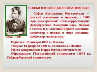 СОФЬЯ ВАСИЛЬЕВНА КОВАЛЕВСКАЯ 1850 - 1891 Софья Васильевна Ковалевская — русск