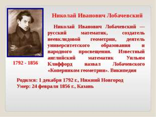 Николай Иванович Лобачевский 1792 - 1856 Николай Иванович Лобачевский — русск