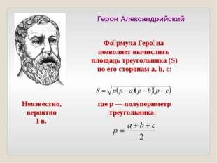 Герон Александрийский Фо́рмула Геро́на позволяет вычислить площадь треугольни
