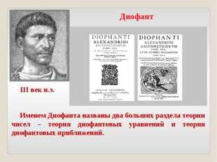 III век н.э. Именем Диофанта названы два больших раздела теории чисел – теори