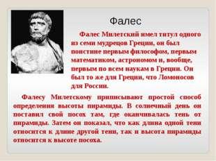 Фалес Фалес Милетский имел титул одного из семи мудрецов Греции, он был поист