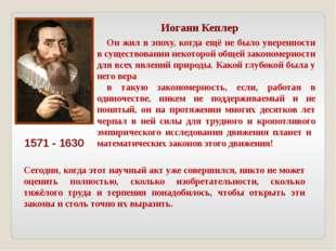 Иоганн Кеплер 1571 - 1630 Он жил в эпоху, когда ещё не было уверенности в сущ