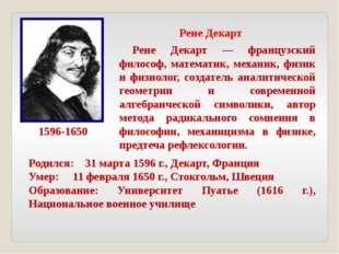 Рене Декарт Рене Декарт — французский философ, математик, механик, физик и фи