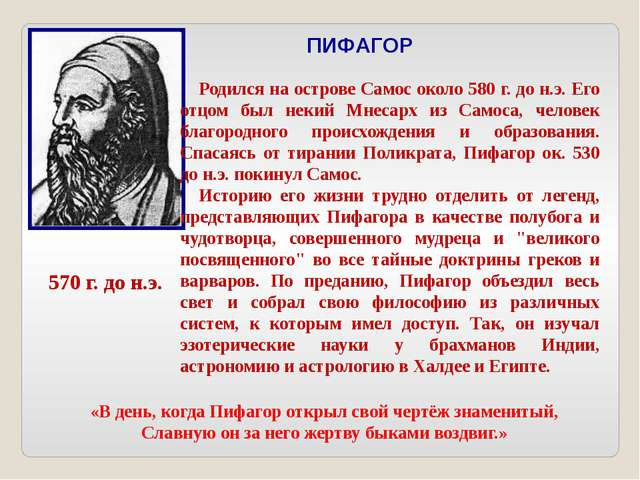 ПИФАГОР Родился на острове Самос около 580 г. до н.э. Его отцом был некий Мне...