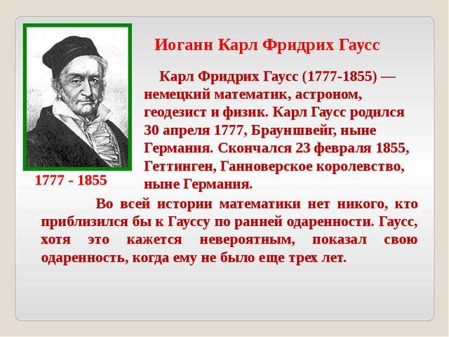Иоганн Карл Фридрих Гаусс 1777 - 1855 Карл Фридрих Гаусс (1777-1855) — немецк...