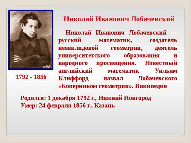 Николай Иванович Лобачевский 1792 - 1856 Николай Иванович Лобачевский — русск...