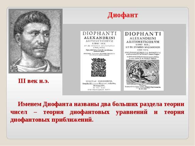 III век н.э. Именем Диофанта названы два больших раздела теории чисел – теори...