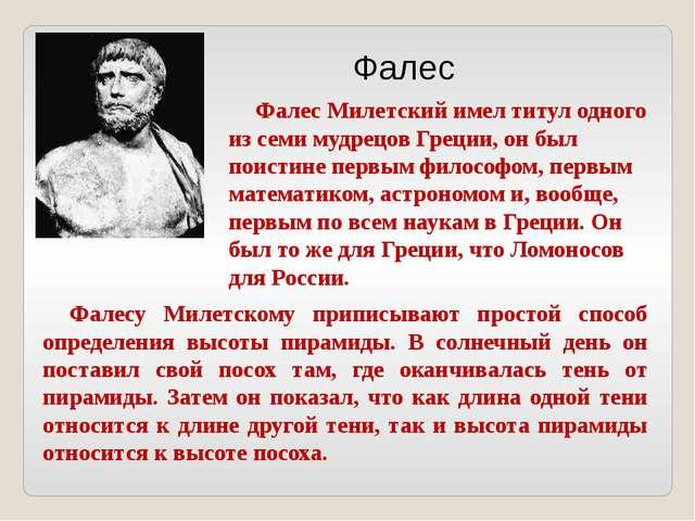 Фалес Фалес Милетский имел титул одного из семи мудрецов Греции, он был поист...