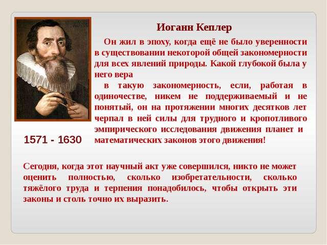 Иоганн Кеплер 1571 - 1630 Он жил в эпоху, когда ещё не было уверенности в сущ...