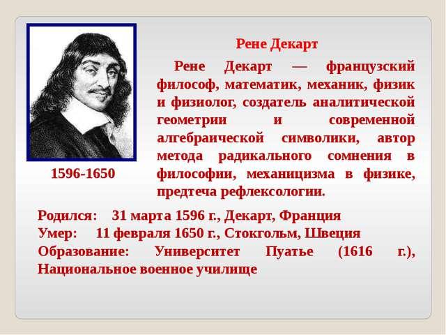 Рене Декарт Рене Декарт — французский философ, математик, механик, физик и фи...